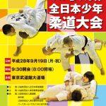 小学生の部【平成28年度マルちゃん杯全日本少年柔道大会】