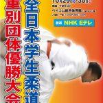 平成28年度全日本学生柔道体重別団体優勝大会(男子18回 女子8回)