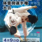 平成29年度全日本カデ柔道体重別選手権大会 結果情報掲載(17.4.9) | 全日本柔道連盟