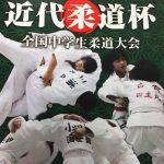 第30回 近代柔道杯 全国中学生柔道大会