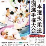 平成29年全日本選抜柔道体重別選手権大会 大会結果情報掲載(17.4.1‐2) | 全日本柔道連盟