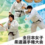 平成29年皇后盃全日本女子柔道選手権大会