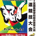 平成29年度全国高等学校総合体育大会 柔道競技 組合せ情報掲載(17.8.8-12) | 全日本柔道連盟
