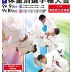 平成29年度全日本ジュニア柔道体重別選手権大会 組合せ情報掲載(17.9.9-10) | 全日本柔道連盟