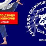 2017年アジアジュニア選手権大会(キルギス共和国)大会結果 | 全日本柔道連盟