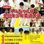 平成29年度マルちゃん杯全日本少年柔道大会 組合せ情報掲載(17.9.24) | 全日本柔道連盟