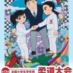 平成28年度第13回全国小学生学年別柔道大会 大会結果掲載(16.8.28) | 全日本柔道連盟