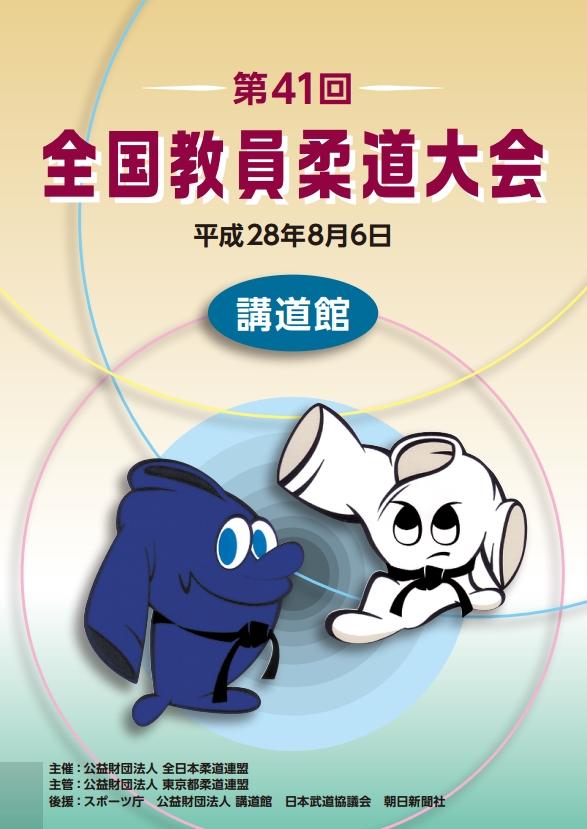 第41回全国教員柔道大会 大会結果掲載(16.8.6) | 全日本柔道連盟