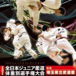 平成28年度全日本ジュニア柔道体重別選手権大会 大会結果掲載(16.9.10-11)