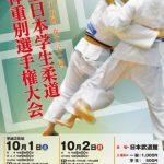 平成28年度全日本学生柔道体重別選手権大会(男子35回 女子32回)