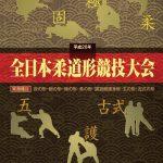 平成28年全日本柔道形競技大会 大会結果掲載 (16.10.23) | 全日本柔道連盟
