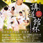 平成28年度講道館杯全日本柔道体重別選手権大会