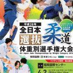 90kg級【平成28年全日本選抜柔道体重別選手権】