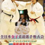 平成28年第31回皇后盃全日本女子柔道選手権大会