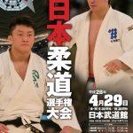 平成28年全日本柔道選手権大会 組合せ・結果