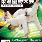 平成29年度全日本学生柔道優勝大会
