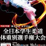 平成29年度全日本学生柔道体重別選手権大会