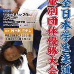平成29年度全日本学生柔道体重別団体優勝大会