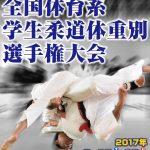 90kg級【全国体育系学生柔道体重別選手権大会2017】