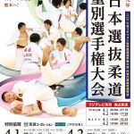 73kg級【平成29年全日本柔道選抜体重別選手権大会】