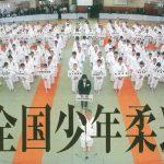 平成29年第37回全国少年柔道大会