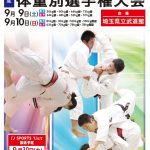 平成29年度全日本ジュニア柔道体重別選手権大会