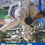 第48回全国中学校柔道大会 大会情報掲載(17.8.22-25) | 全日本柔道連盟