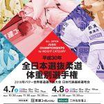 全日本選抜柔道体重別選手権大会2018