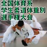 81kg級【全国体育系学生柔道体重別選手権大会2018】