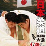 全日本柔道選手権大会2019