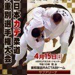 90kg超級【全日本カデ柔道体重別選手権大会2018】
