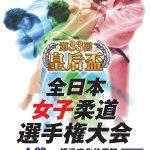 皇后盃全日本女子柔道選手権大会2018