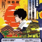 日本ベテランズ国際柔道大会2018