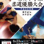 平成30年度全日本学生柔道優勝大会