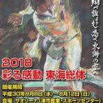 73kg級【高校総体2018】