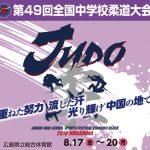平成30年度第49回全国中学校柔道大会