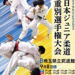 平成30年度全日本ジュニア柔道体重別選手権大会