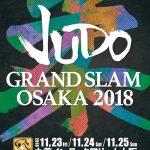 100kg超級【グランドスラム・大阪2018】