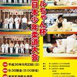 マルちゃん杯全日本少年柔道大会2018