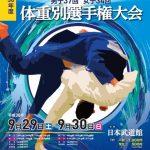 全日本学生柔道体重別選手権大会2018