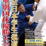 全日本学生柔道体重別団体優勝大会2018