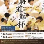 100kg超級【講道館杯全日本柔道体重別選手権大会2018】