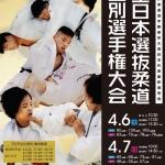 48kg級【全日本選抜柔道体重別選手権大会2019】