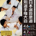 100kg超級【全日本選抜柔道体重別選手権大会2019】