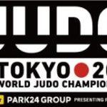 世界柔道選手権大会2019