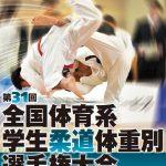 全国体育系学生柔道体重別選手権大会2019