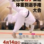全日本カデ柔道体重別選手権大会2019