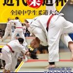 近代柔道杯全国中学生柔道大会2019