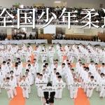 全国少年柔道大会2019