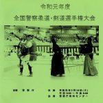全国警察柔道選手権大会2019